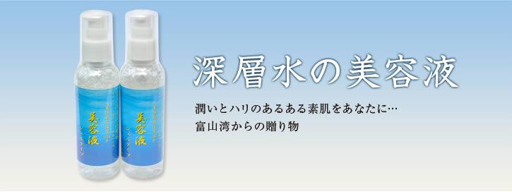 深層水の美容液 潤いとハリのあるある素肌をあなたに… 富山湾からの贈り物