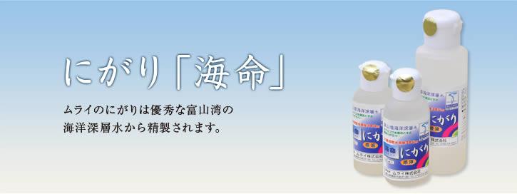 にがり「海命」 ムライのにがりは優秀な富山湾の海洋深層水から精製されます。
