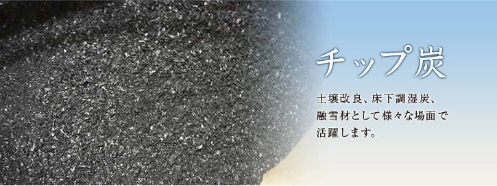 土壌改良、床下調湿炭、 融雪材として様々な場面で 活躍します。